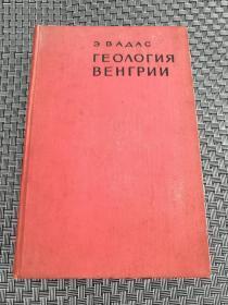 俄文原版:匈牙利地质学