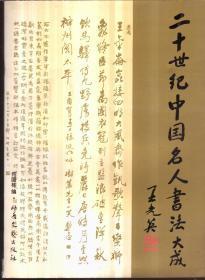 二十世纪中国名人书法大成