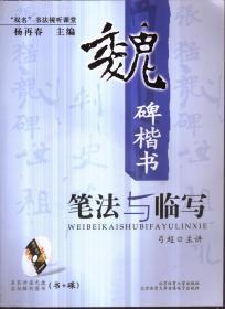 魏碑楷书笔法与临写(带盘)
