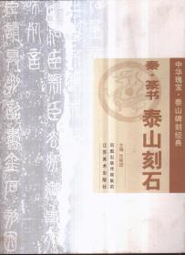 中国瑰宝泰山碑刻经典 秦篆书 泰山刻石