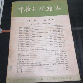 中华外科杂志1957年 第11号