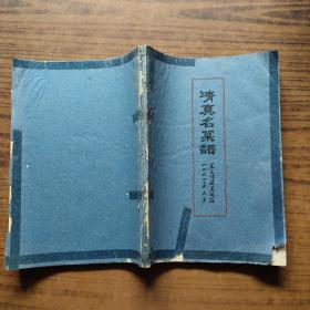 清真名菜谱(1960年6月东来顺清真饭庄16开油印本)