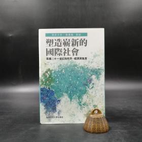 香港中文大学版   池田大作、刘遵义 对谈《 塑造崭新的国际社会:探索二十一世纪的和平、经济与教育》(锁线胶订)