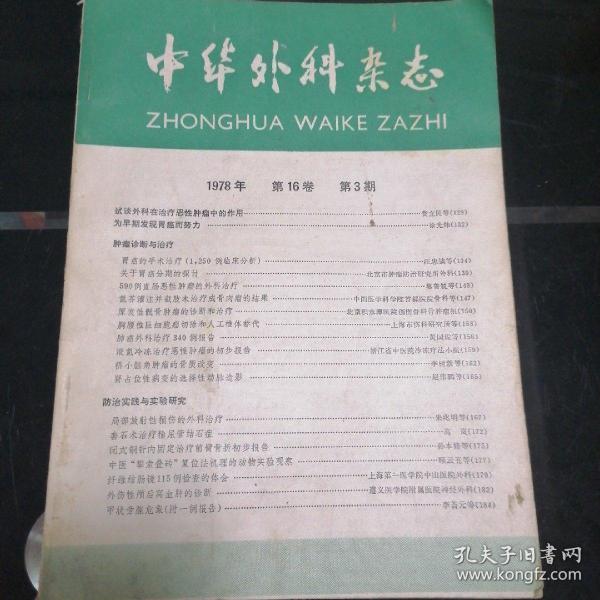 中华外科杂志1978年 第16卷 第3期