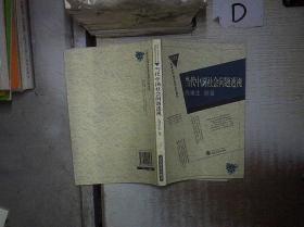 当代中国社会问题透视/21世纪高等学校通识教育系列教材 。、
