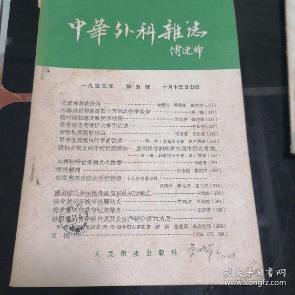 中华外科杂志1953年 第5号