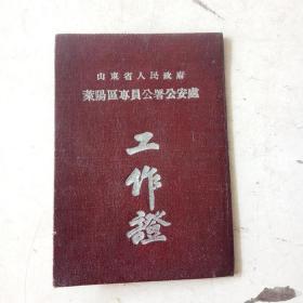 老票证,建国初期的老工作证