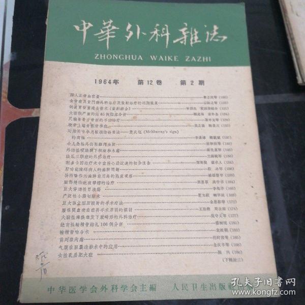 中华外科杂志1964年 第12卷 第2期