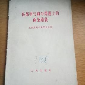 五评苏共中央的公开信在战争与和平问题上的两条路线