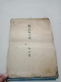 民国教科书《蚕体解剖图》民国国立浙江大学农学院蚕桑系,兰色版,有四十多张。