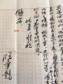 同一上款人A:诗人、画家。曾用名洪荒。北京市文联副主席,北京市作家协会主席、名誉主席、广东香山县沙溪区象角村人:阮章竞:八开毛笔信札、亲笔䃼充作家简历一份