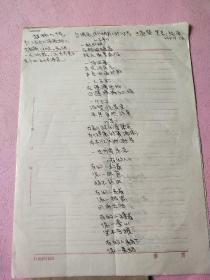 王庭赞 【诗歌 手稿5张5页】附实寄封
