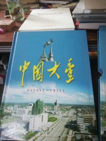 中国大丰(邮册)