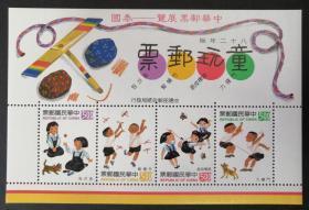 台湾1993年纪240 M 童玩泰国加字小型张 纪念邮票