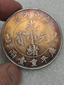 银元银圆五彩银元光绪元宝广东省造库平重壹两双龙