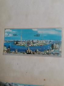 1996—26上海浦东小型张