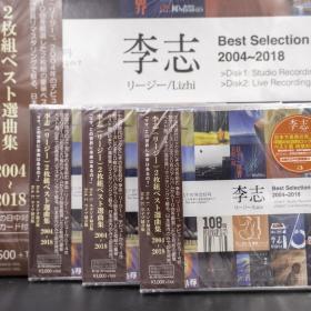 李志日本专辑,best selection songs 2004-2018 已上机试听,第三版,CD和LP黑胶都有货,此链接为LP黑胶链接。