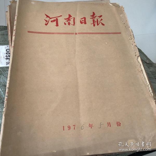 河南日报 1976年5月份 合订本