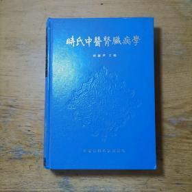 时氏中医肾脏病学