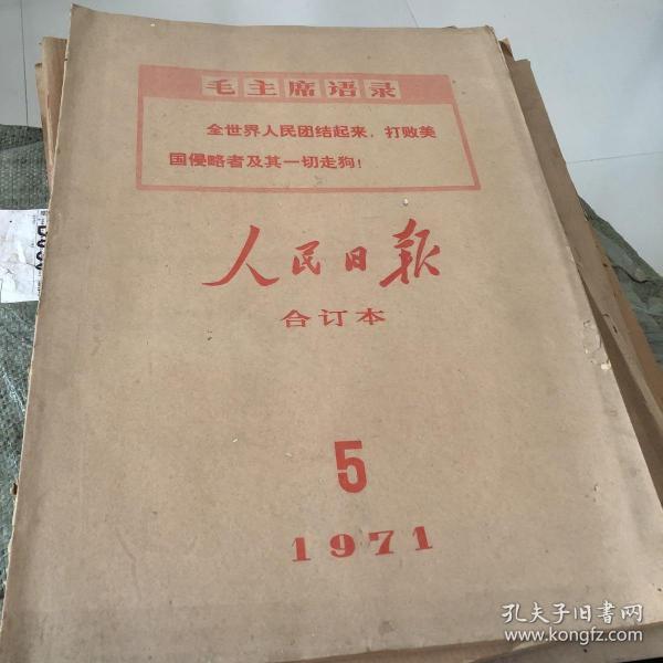 人民日报 1971年5月 合订本