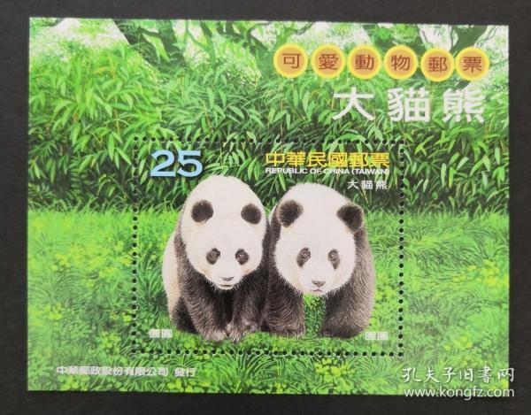 台湾2009年特528台湾熊猫小型张。 1全新,全品。