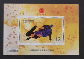 台湾2010年特554生肖2011兔年小型张