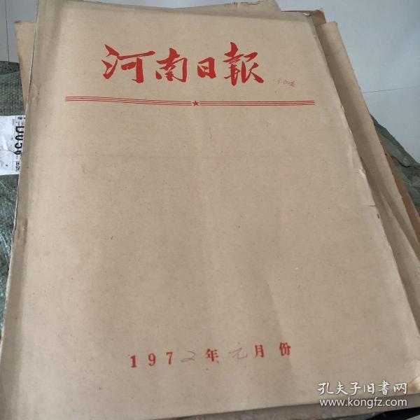 河南日报 1972年1月份 合订本 元月份 合订本