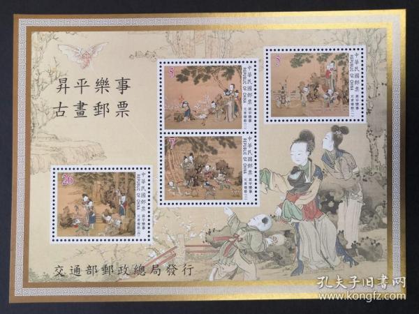 台湾1999年特397昇平乐事古画小全张