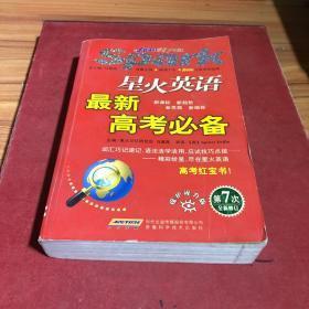 星火英语:最新高考必备(第7次全新修订)
