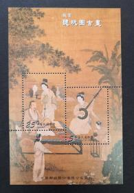 台湾2004年 特466 听阮图古画邮票小全张