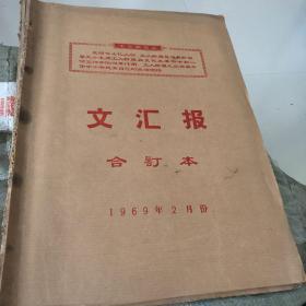 文汇报 1969年2月 合订本 一九六九年二月份 合订本