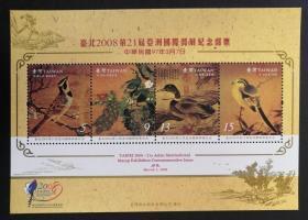 台湾2008年纪310 亚展古画邮票小全张
