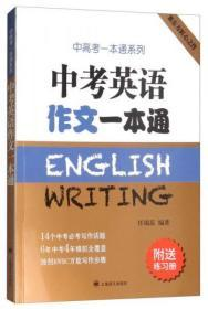中考英语作文一本通/中高考一本通系列