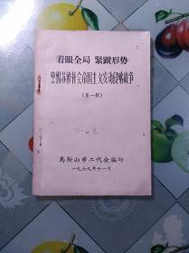 着眼全局  紧跟形势 警惕苏修社会帝国主义发动侵略战争(第一辑)(02柜)