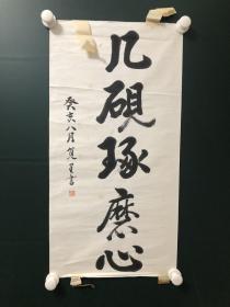 日本回流字画 软片书法   3703