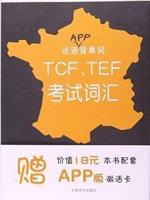 法语APP背单词——TCF、TEF考试词汇