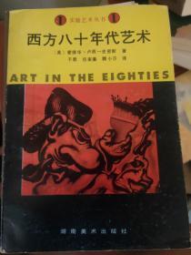 西方八十年代艺术   满百包邮