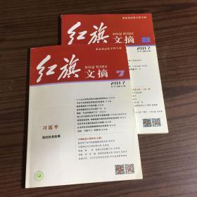 红旗文摘大型理论文摘杂志2017年7.8月——月刊(第67期.68期)-2本合售