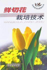 鲜切花栽培技术/云岭新农民素质丛书/云南科技出版社