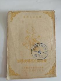 怎样使棉花立苗增产(山东人民出版社,1951年)0004