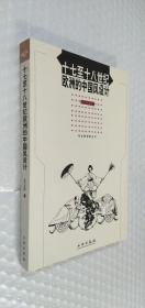 十七至十八世纪欧洲的中国风设计