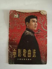 电影歌曲选(中国电影出版社,1964年)0004
