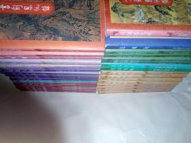 金庸作品集(1-31集)书目见图(31本合售)