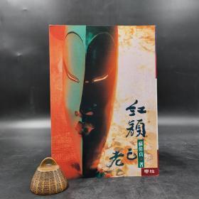台湾联经版  苏伟贞《红颜已老》