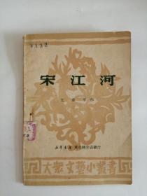 宋江河(新华书店出版社,1950年)0004