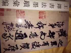 王鐸书法遼宇博物馆藏