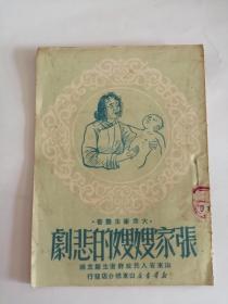 张家嫂嫂的悲剧(山东人民出版社)0004