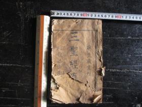 民国云南地方刊印宗教线装书《三圣经直解》