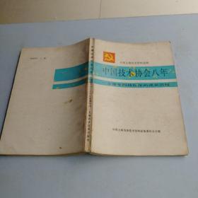 中共上海党史资料选辑  中国技术协会八年