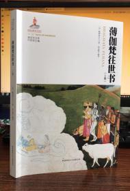 薄伽梵往世书:全2册(神话学文库)